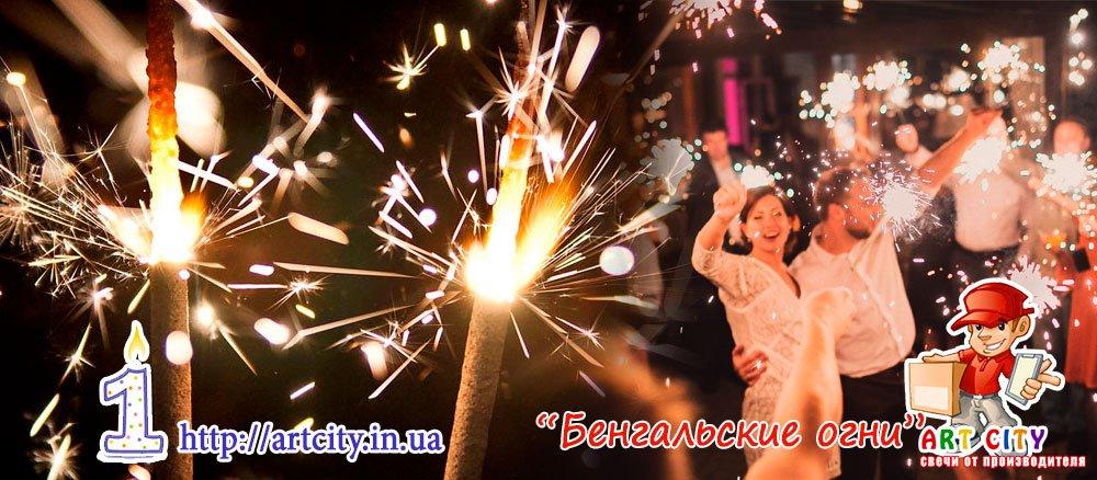 Бенгальские огни оптом - Львов, Одесса, Киев, Днепр, Харьков, Черновцы