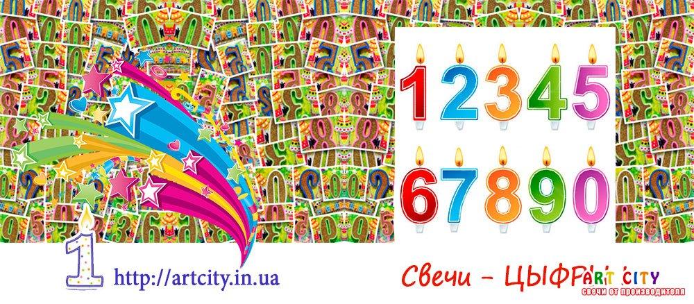Cвечи-цифры на торт - Львов, Киев, Днепр, Харьков