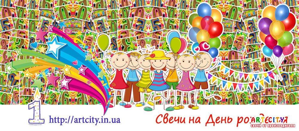 Свечи - буквы на День рождения - Львов, Киев, Днепр, Харьков