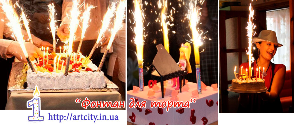 Фонтан для торта - Львов, Киев, Днепр, Харьков